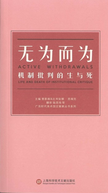 Active Withdrawals: Life and Death of Institutional Critique (Simplified Chinese Version)