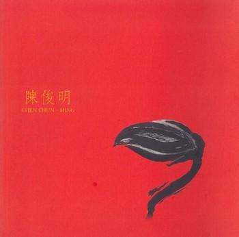 Chen Chun-Ming: New Age