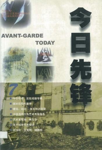 Avant-Garde Today 7
