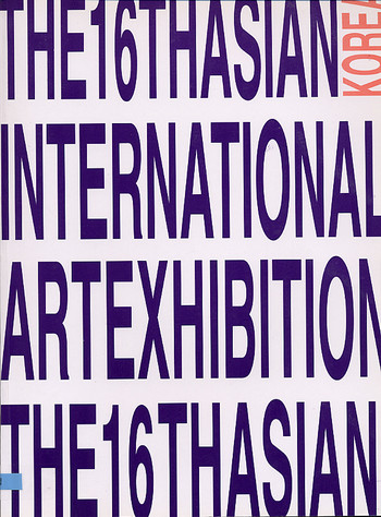 The 16th Asian International Art Exhibition of the Federation of Asian Artists - Korea