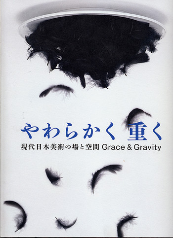 Grace & Gravity