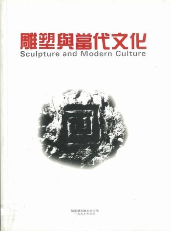 Sculpture and Modern Culture
