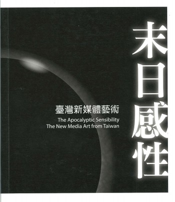 The Apocalyptic Sensibility: The New Media Art from Taiwan