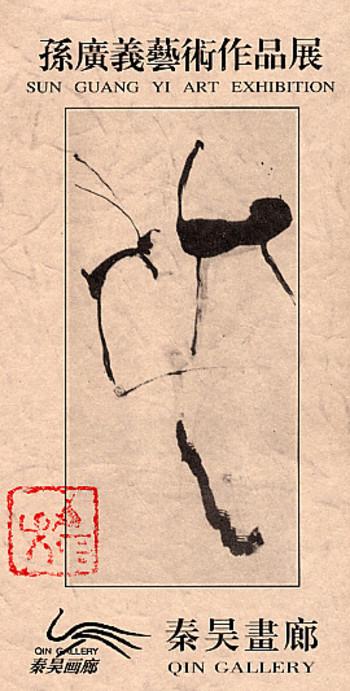 Sun Guang Yi Art Exhibition