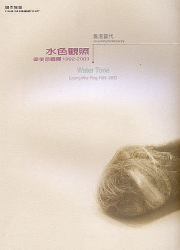 Forum for Creativity in Art: Water Tone - Leung Mee Ping 1992-2003