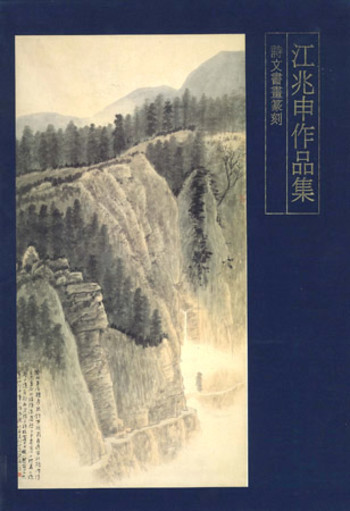 (Chiang Chao-Shen: Poem, Paintings, Calligraphy and Seals - Vol.I & II )