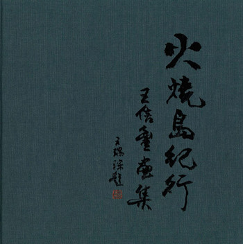 (Record of The Trip to The Island of Fire: Paintings by Wang Xinfeng)