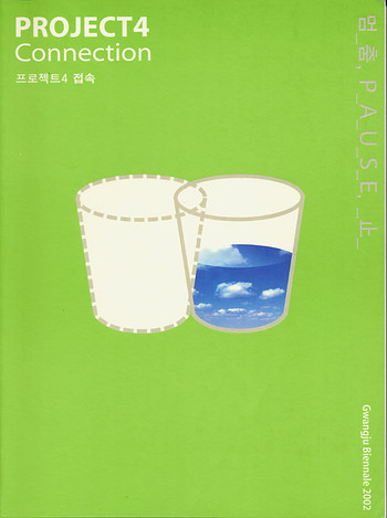 Gwangju Biennale 2002 - Project 4: Connection