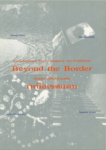 Beyond the Border: Contemporary Thai/Japanese Art Exhibition