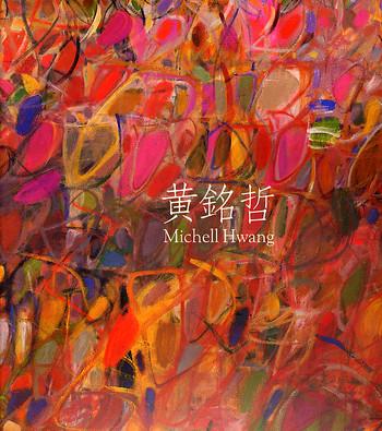 Michell Hwang
