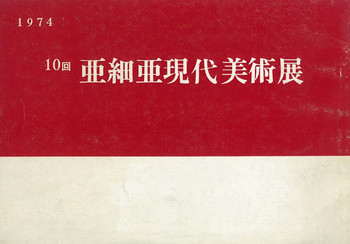 (1974 The 10th Asia Modern Art Exhibition)