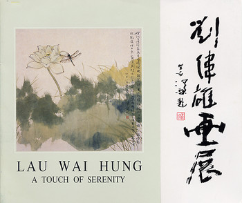 LAU WAI HUNG: A TOUCH OF SERENITY