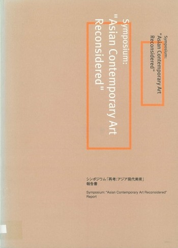 Symposium: 'Asian Contemporary Art Reconsidered' Report