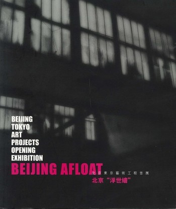 Beijing Afloat: Beijing Tokyo Art Projects Opening Exhibition