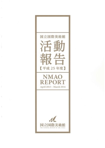 NMAO Report: April 2013 - March 2014: The National Museum of Art, Osaka