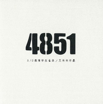 (4851: List of 5.12 Student Victims)/A Work by Ai Weiwei