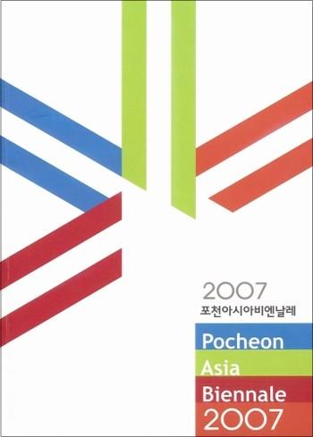 Pocheon Asia Biennale 2007: Main Exhibitions