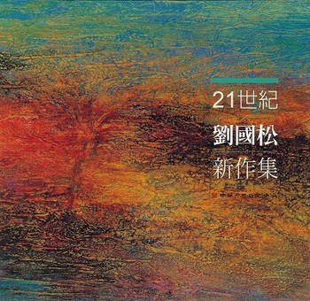 (New Works by Liu Kuosung in the 21st Century)