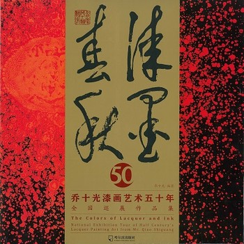 The Colors of Lacquer and Ink: National Exhibition Tour of Half Century's Lacquer Painting Art from
