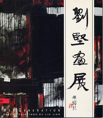 New Generation: Recent Paintings by Liu Jian