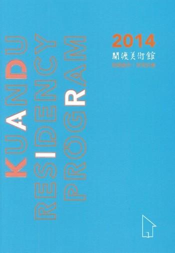 Kuandu Residency Program 2014
