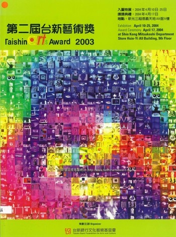 Taishin Arts Award 2003