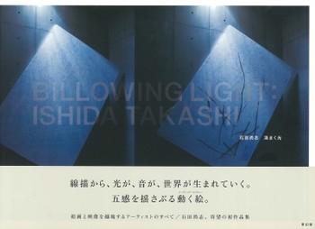 Billowing Light: Ishida Takashi