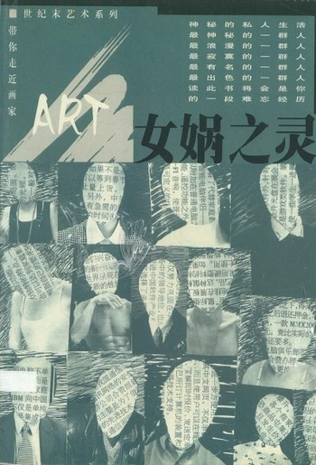 Nuwa with Feminism in Chinese Female Art