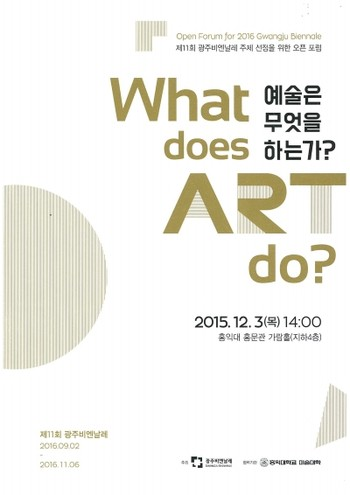 Open Forum for 2016 Gwangju Biennale: What Does Art Do?