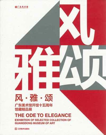 The Ode to Elegance: Exhibition of Selected Collection of Guangdong Museum of Art
