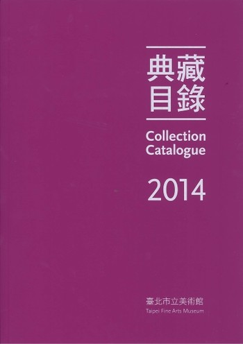 Taipei Fine Arts Museum Collection Catalogue 2014