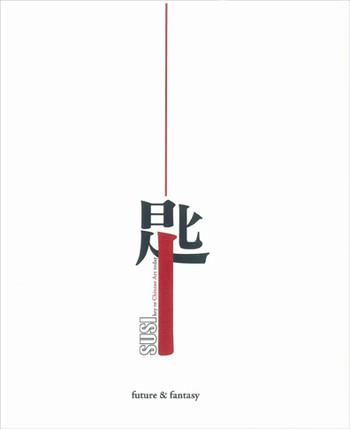Susi: key to Chinese art today, future & fantasy