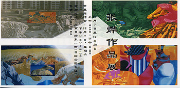 ZhangYe's Art Exhibition