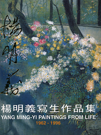 Yang Ming-Yi Paintings From Life 1962-1996