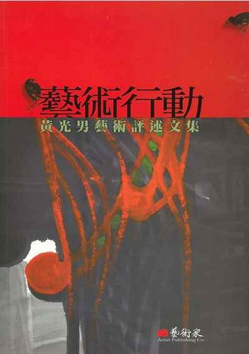 (Art Action: Selected Art Writings by Huang Kuangnan)