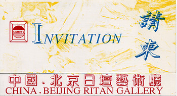 Famous Watercolor Painters' Works Exhibition