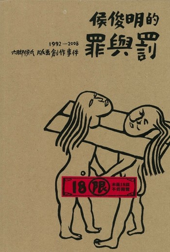Legend Hou's Sin & Punishment: The Printing Creation Events of Hou of Liuchiao Township 1992-2008