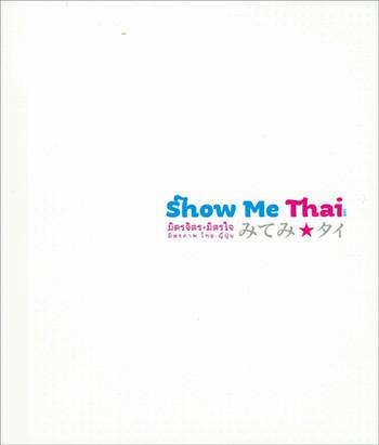 Show Me Thai