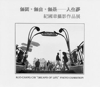 Kuo-Chang Chi 'Dreams of Life' Photo Exhibition
