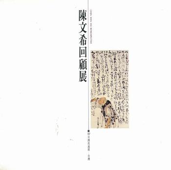 Chen Wen Hsi Retrospective