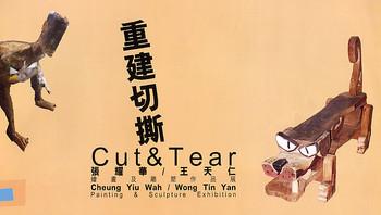 Cut & Tear: Cheung Yiu Wah / Wong Tin Yan Painting & Sculpture Exhibition