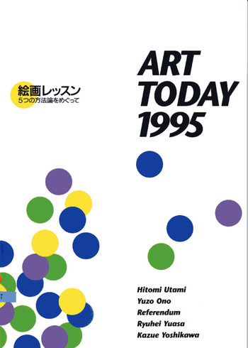 (Art Today 1995: Painting Lessons, over Five Methodologies)