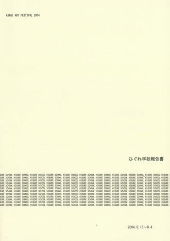 (Asahi Art Festival 2004  Higure School Report)