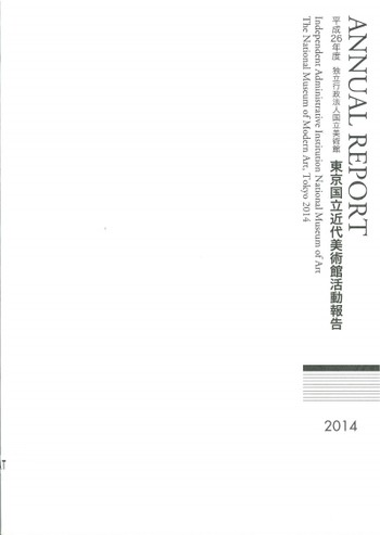 2014 Annual Report: Independent Administrative Institution National Museum of Art The National Museu