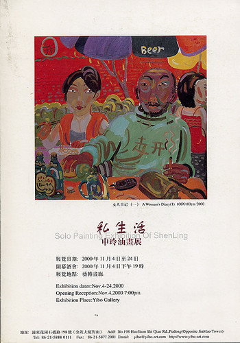 Solo Painting Exhibition of Shen Ling