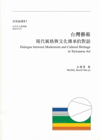 Dialogue between Modernism and Cultural Heritage in Taiwanese Art