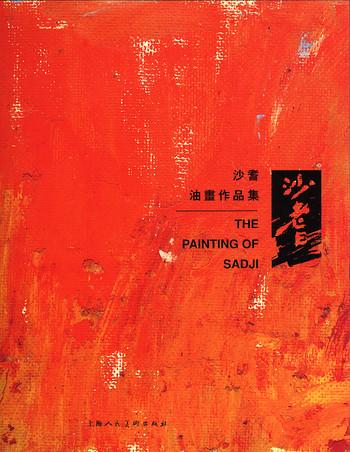 The Painting of Sadji