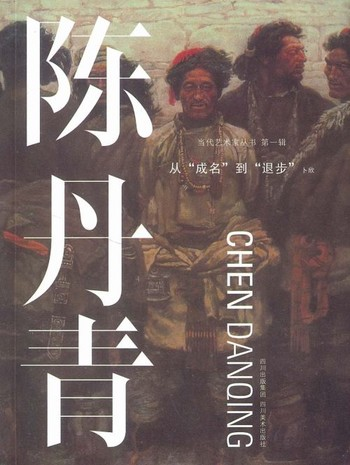 Chen Danqing