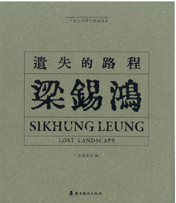 Lost Landscape: Sikhung Leung