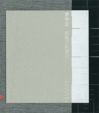 (Zhongli Luo 's Illustrated Travel Journal)